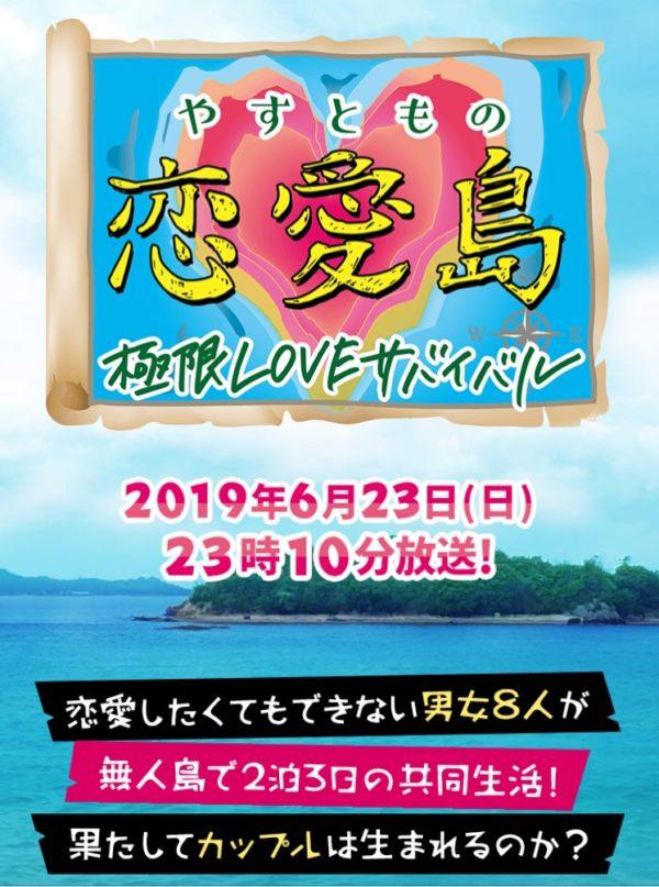 やす と もの 恋愛 島