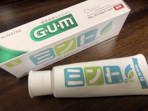 「サンスター G.U.M」の歯磨き粉の画像