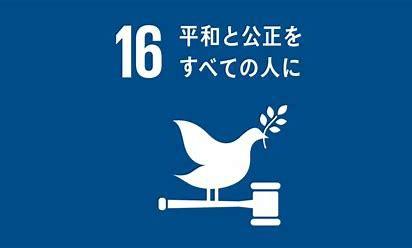 目標16「平和と公正をすべての人に」