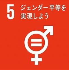 目標5「ジェンダー平等を実現しよう」