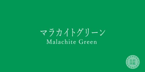 マラカイトグリーンの色画像