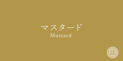 マスタードの色画像
