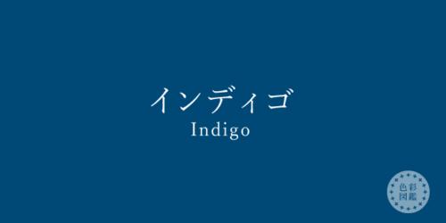 インディゴの色画像