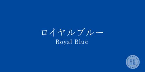 ロイヤルブルーの色画像